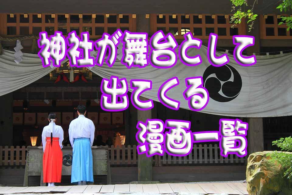 shrine-8014609_960_720