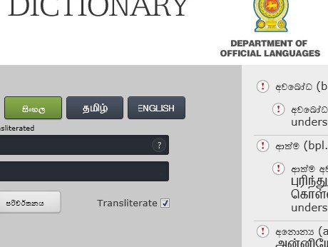 dictionary-tri-lingual-feature