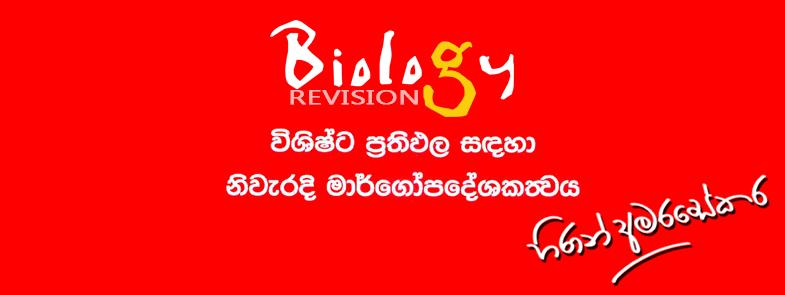 Biology revision 2016