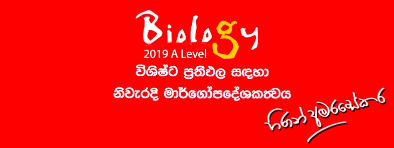Dr Hiran Amarasekera Biology 2019 A/L