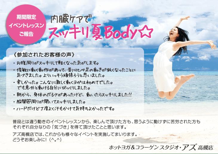 アズ高槻6~7月イベントレッスン報告POP