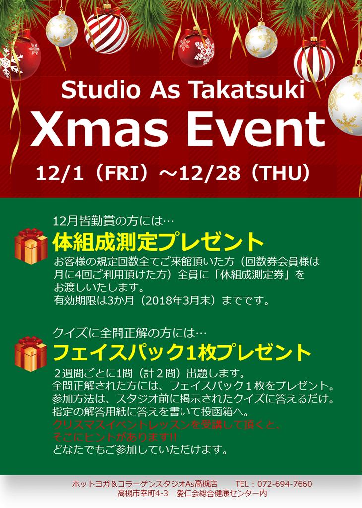 【クリスマスイベント】 体組成測定・フェイスパックプレゼント!