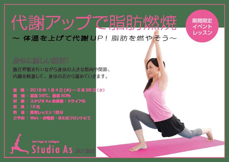 アズ東大阪店期間限定イベントレッスン「代謝アップで脂肪燃焼」