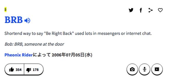 urban dictionaryより