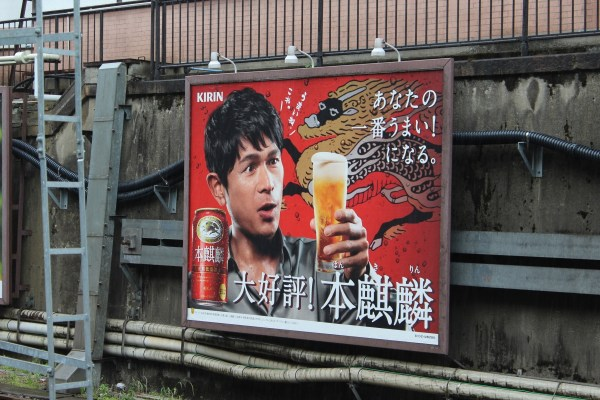 Japanese beer culture