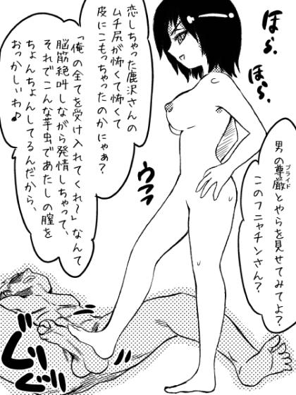 S女子高生足コキM男淫語攻め