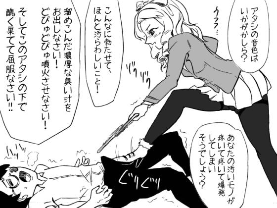 S女子高生踏みつけ足コキ