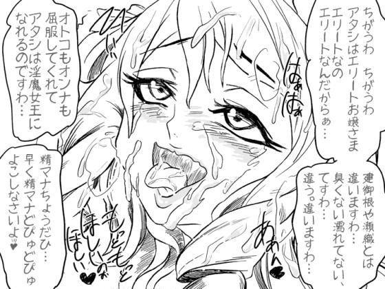 アへ顔サキュバスお嬢様