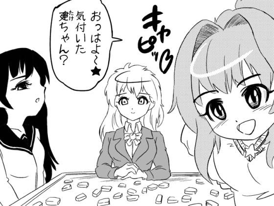 女子高生ハーレム麻雀