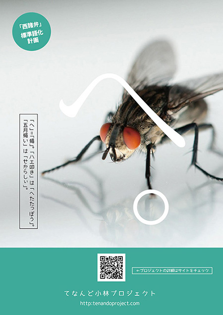 西諸弁エピソードコンテストポスター(テンプ