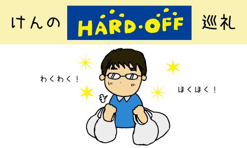 ハードオフ巡礼<2016.12.07>