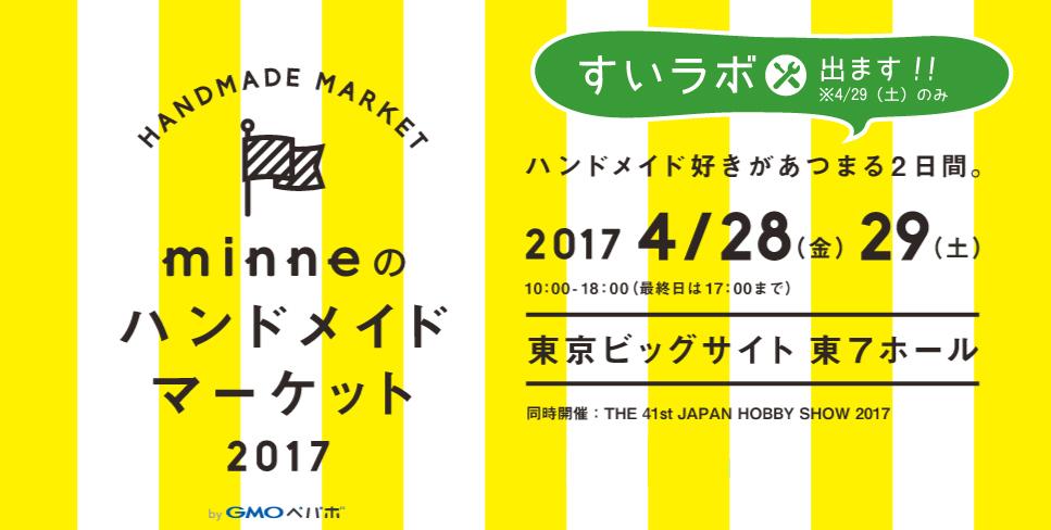 【4月29日(土)】minneのハンドメイドマーケット2017 に出展します