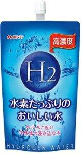 水素たっぷりおいしい水