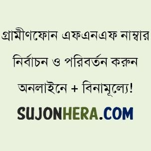 How To Set & Change Grameenphone FNF Numbers Online