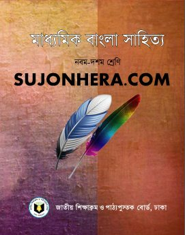 Bangla_Shahitto-IX-X.pdf