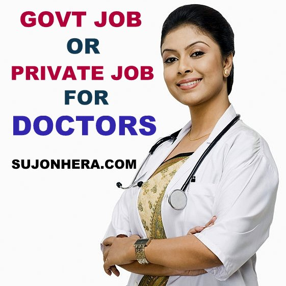 Government Job vs Private Job Which Is better For Doctors