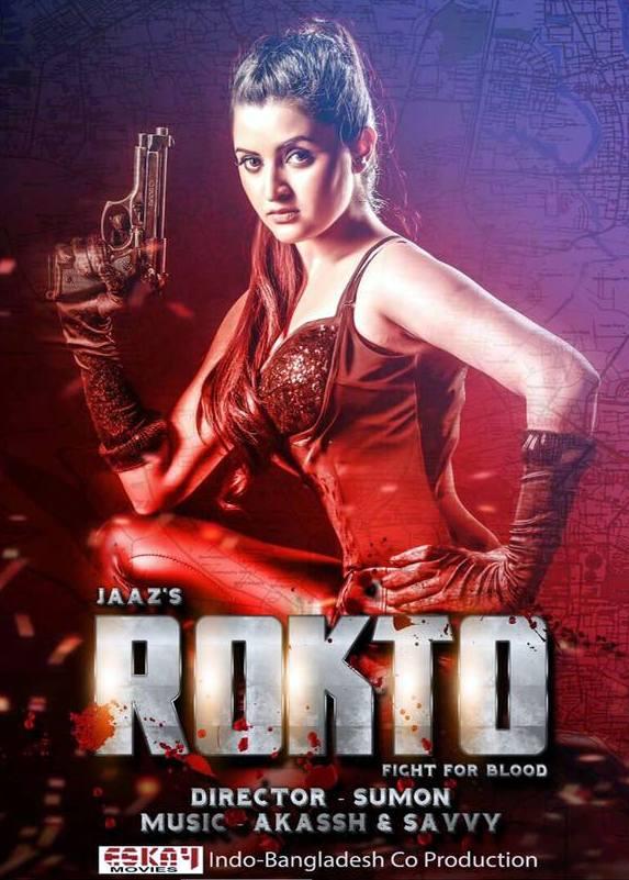 Rokto Pori Moni & Ziaul Roshan Rikto Bangla Movie