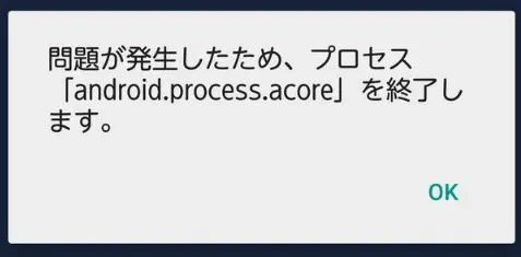 「android.process.acore sumahoinfo」の画像検索結果