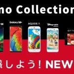 ドコモ2017夏モデルのベンチマーク一覧、Xperia XZ Premium、Galaxy S8、arrows Beなど(随時更新)