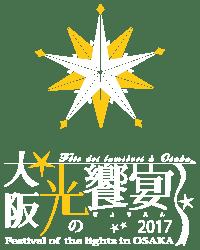 OSAKA光のルネサンスコンセプト