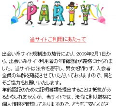 PARTY(パーティ) トップ画像