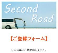 Second Rord(セカンドロード) トップ