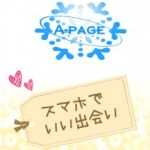 A-page トップ