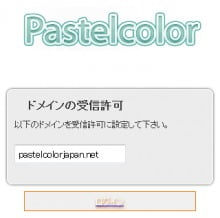 pastelcolor トップ