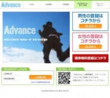 Advance(アドバンス)PCトップ
