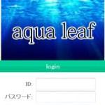 aqua leaf スマホトップ