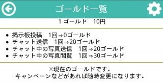 アイコミ 料金表
