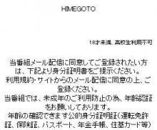 秘め事(HIMEGOTO)スマホトップ