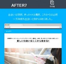 after7 スマホトップ