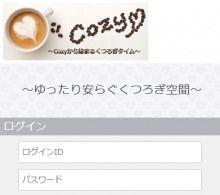Cozy スマホトップ画像