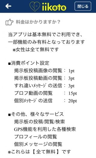 iikoto(いいこと)料金表
