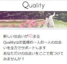 Quality(クオリティ)