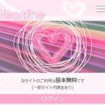 h-line-mail.comスマホ