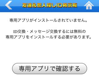 かまちょ募集BBS専用アプリ2