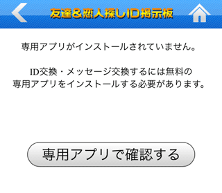 かまちょ募集BBS専用アプリ1