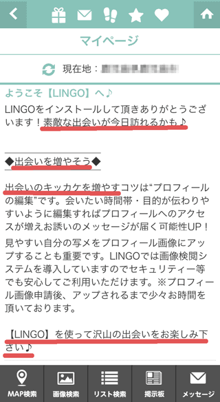 LINGOのアプリ説明