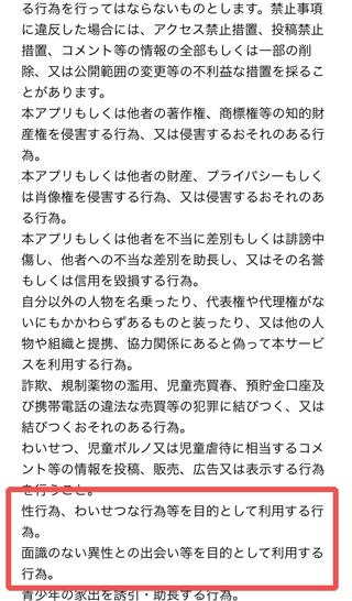 即会いLIVEの運営所在地は東京?