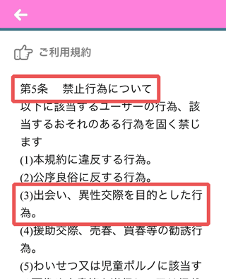 koitomoは出会い禁止だった