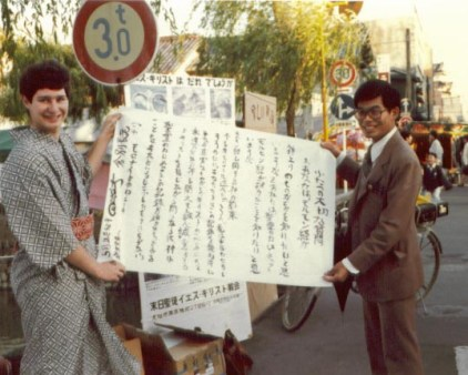 "Street ""Dendo"" (Proselyting) in Ogaki, Japan in 1977. I wrote all of the Japanese on the poster while dressed in the Yukata"