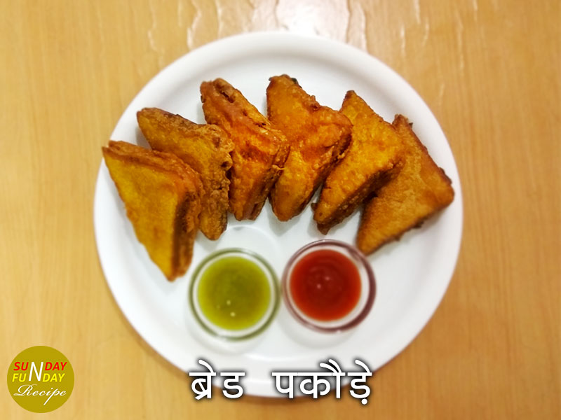 ब्रेड पकोड़ा - No-1 Delicious Bread Pakora Recipe In Hindi