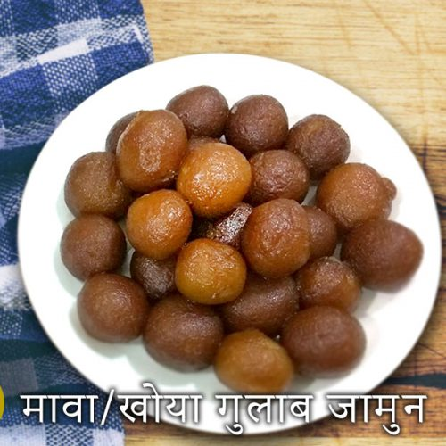 Mawa Gulab Jamun Recipe in Hindi