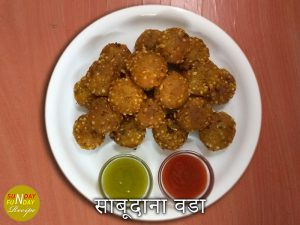 Sabudana Vada Recipe In Hindi