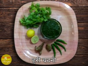 green chutney recipe in hindi