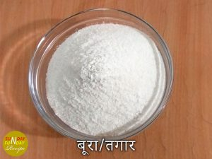 tagar recipe in hindi