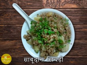 recipe of sabudana khichdi