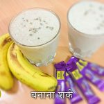 banana shake in hindi